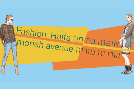 haifa fashion infographic