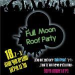 תערוכת בוגרים תילתן 2019 ומסיבת FULL MOON ROOF PARTY