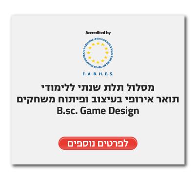 * מסלול תלת שנתי ללימודי תואר אירופי בעיצוב ופיתוח משחקים B.sc. Game Design
